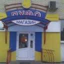 магазин рыболовный минск казинца